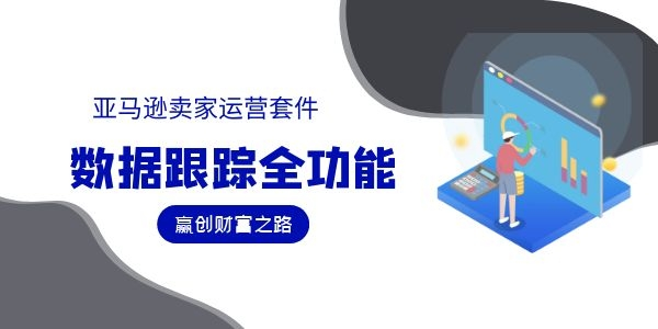 helium10下载插件download2
