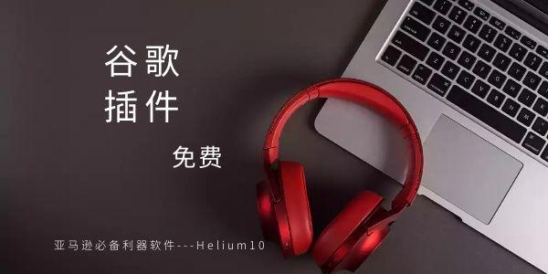 helium10下载插件download